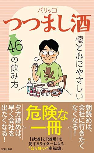 つつまし酒~懐と心にやさしい46の飲み方~ (光文社新書)