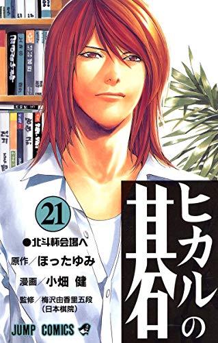 Hikaru no Go [Jump C] Vol. 21 (Hikaru no Go) (in Japanese)