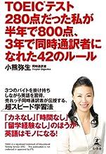 表紙: TOEICテスト280点だった私が半年で800点、3年で同時通訳者になれた42のルール | 小熊 弥生