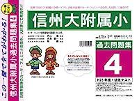 信州大学附属長野小学校【長野県】 H24年度用過去問題集4(H23+幼児テスト)