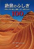 絶景のふしぎ100: 世界と日本の美しい風景・すごい地形のなぜ