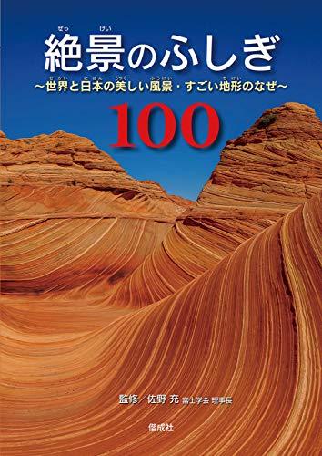 絶景のふしぎ100: 世界と日本の美しい風景・すごい地形のなぜの詳細を見る