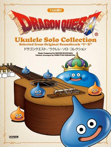 ドレミ楽譜出版社『ドラゴンクエスト/ウクレレ・ソロ・コレクション』