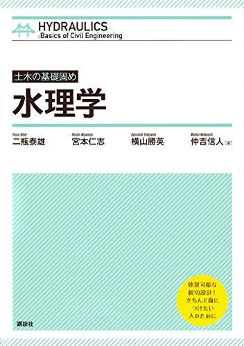土木の基礎固め 水理学 (KS理工学専門書)
