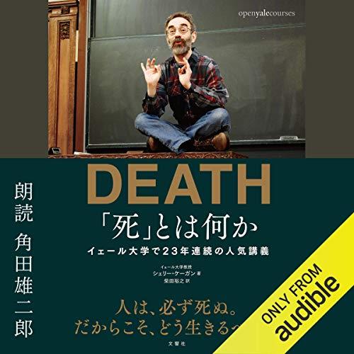 『「死」とは何か イェール大学で23年連続の人気講義 日本縮約版』のカバーアート