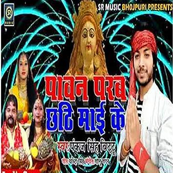 Pawan Parab Chhath Mai Ke (Bhojpuri Song)