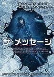 ザ・メッセージ[DVD]
