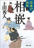 禁裏付雅帳(6)相嵌 (徳間文庫)