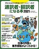 通訳者・翻訳者になる本 2021 (イカロス・ムック)