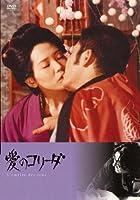 愛のコリーダ [DVD]
