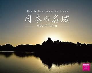 カレンダー2020壁掛け 日本の名城 カレンダー2020(ネコ・パブリッシング) ([カレンダー])