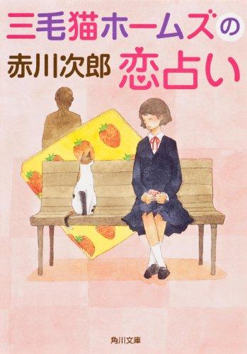 三毛猫ホームズの恋占い (角川文庫)