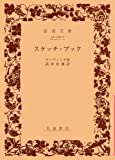 スケッチ・ブック (岩波文庫 赤 302-1)