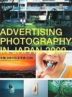 年鑑 日本の広告写真〈2009〉 (Advertising Photography in Japan)