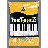 イトーシンミュージック ピアノ用乾燥剤 キーパーZ  4個(3個+1個サービス)