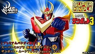 スーパーミニプラ 無敵超人ザンボット3 ザンボット・ムーンアタック Special Ver.(キャンディオンラインショップ限定)