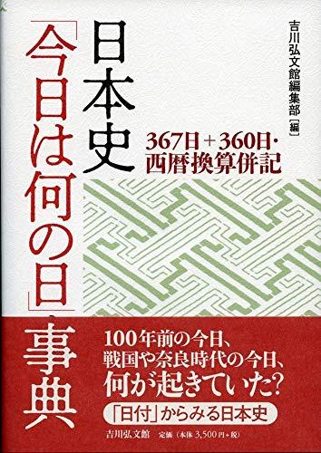 日本史「今日は何の日」事典: 367日+360日・西暦換算併記の詳細を見る