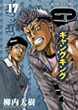 ギャングキング 17 (ヤングキングコミックス)