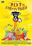 マロナの幻想的な物語り[DVD]