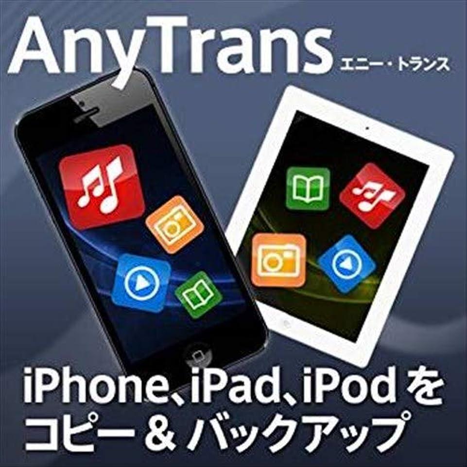 古代露出度の高い最初に【体験版】 AnyTrans 7 for Mac 【iPhoneとパソコンの間で音楽、動画、写真を転送/iTunesで廃止された機能を補完/新機種へのデータ引っ越しに】