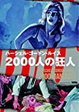 2000人の狂人[DVD]