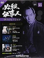 必殺仕事人DVDコレクション 55号 (必殺仕事人III 第17話~第19話) [分冊百科] (DVD付)
