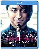 22年目の告白-私が殺人犯です- ブルーレイ&DVDセット[Blu-ray/ブルーレイ]