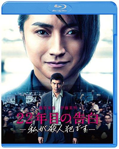 22年目の告白-私が殺人犯です-ブルーレイ&DVDセット(2枚組)[Blu-ray]