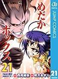めだかボックス モノクロ版 21 (ジャンプコミックスDIGITAL)