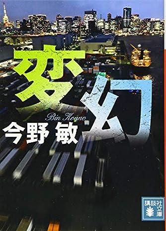 変幻 (講談社文庫)