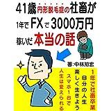 41歳円形脱毛症の社畜が1年でFXで3000万円稼いだ本当の話【令和の副業】【2020年10月版】【初心者向け】