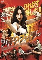 シャドウ・ファイター [DVD]