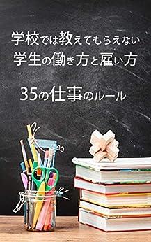 [山口社会保険労務士事務所 山口 正博]の学校では教えてもらえない学生の働き方と雇い方 - 35の仕事のルール