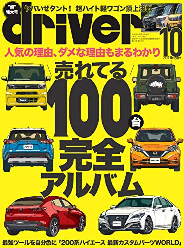 driver(ドライバー) 2019年 10月号 [雑誌]
