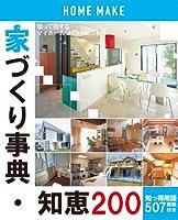 家づくり事典・知恵200―知っ得用語507解説付き (ホームメイク)