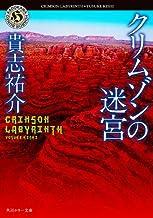 表紙: クリムゾンの迷宮 (角川ホラー文庫) | 貴志 祐介
