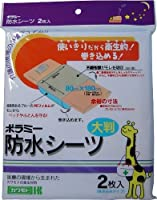 防水シーツ 使い捨てタイプ 2枚入 ×10個セット