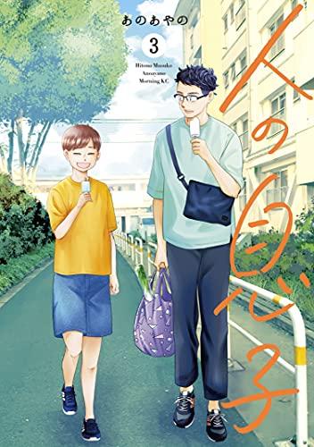 人の息子(3) (モーニングコミックス)