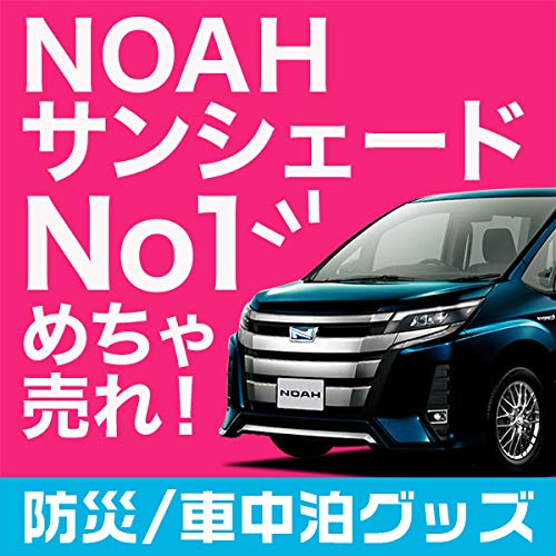 『01s-a015-fu 日本製 ノア&ヴォクシー80系 ハイブリッド対応 カーテンいらず遮光防水プライバシーサンシ...