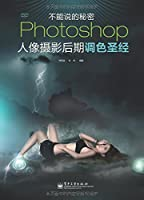 Photoshop人像摄影后期调色圣经(全彩 附DVD光盘)