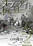 スプライト (11) (ビッグコミックス)