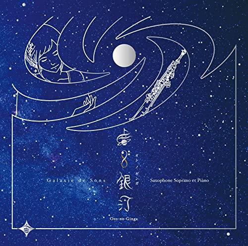 音ノ銀河 Oto-no-Ginga