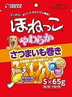 (まとめ買い)サンライズ ゴン太のほねっこ やわらかさつまいも巻き Sサイズ 65g SSB-011 犬用 【×16】