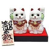 開運 置物 九谷焼 ペア招き猫 白盛 陶器 商売繁盛 アイテム 風水 グッズ