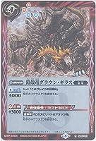 バトルスピリッツ 鎧殻竜グラウン・ギラス (R) (SD03-011) - [BSC38]Xレアパック2021