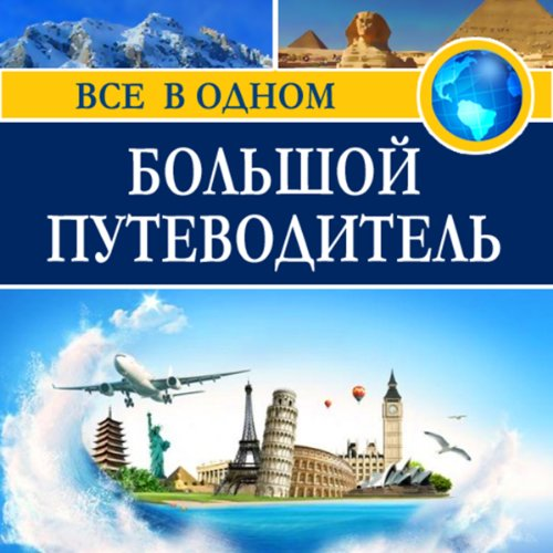 Bol'shoj putevoditel' [The Big Guide]                   By:                                                                                                                                 composite authors                               Narrated by:                                                                                                                                 Maria Antonova                      Length: 9 hrs and 27 mins     Not rated yet     Overall 0.0