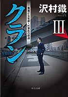 クランIII - 警視庁公安部・区界浩の深謀 (中公文庫)
