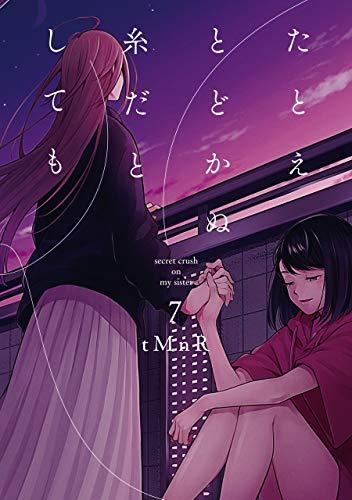 たとえとどかぬ糸だとしても: 7【イラスト特典付】 (百合姫コミックス)