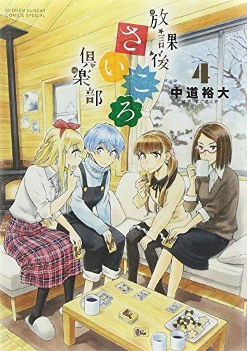 放課後さいころ倶楽部 4 (ゲッサン少年サンデーコミックス)