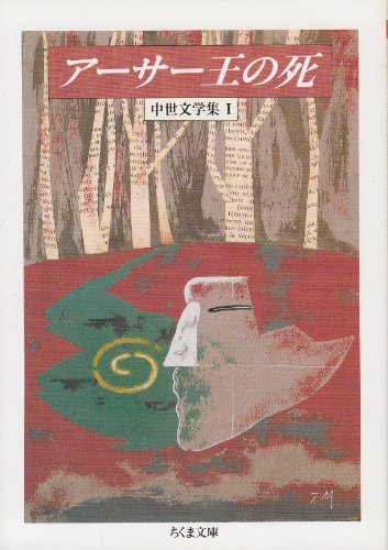 アーサー王の死 (ちくま文庫―中世文学集)